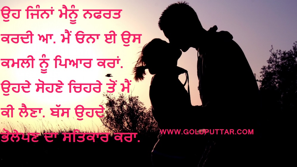 Cute Love Quotes For Her In Punjabi : love quotes in punjabi for girlfriend - Valentine Day