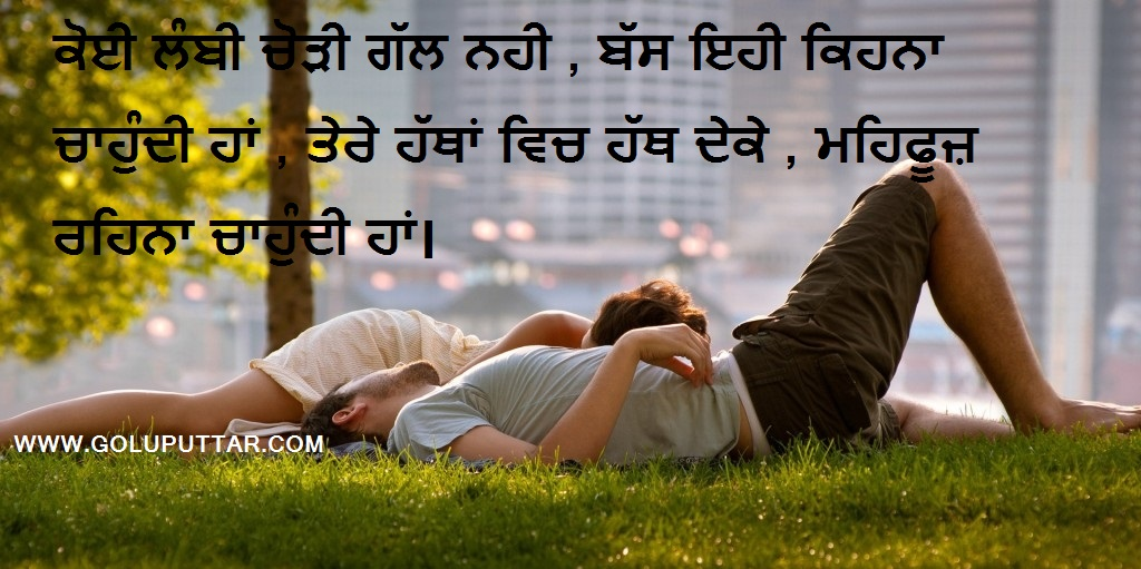 Punjabi Romantic Short Love Quote Shayari For Girlfriends Photos