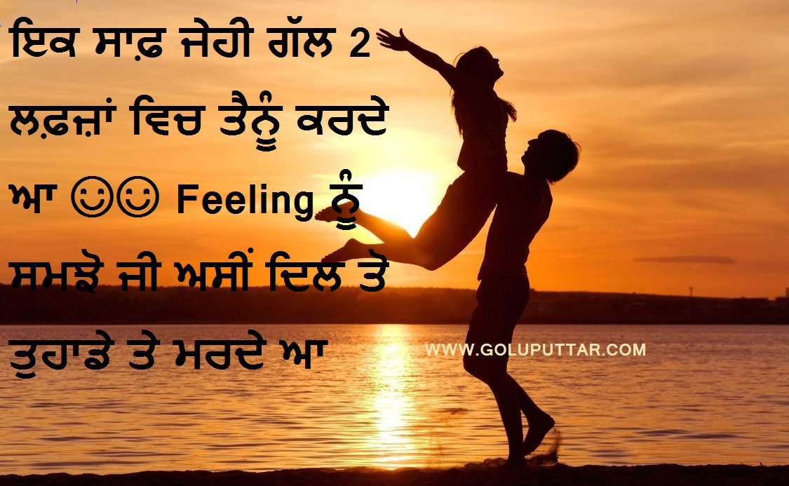 Cute Love Quotes For Her In Punjabi : Romantic Love Quotes For Girlfriend In Punjabi - Loves Quote