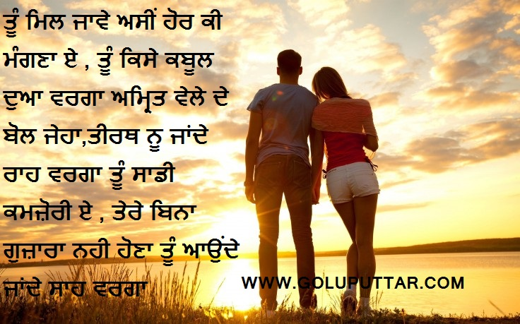 punjabi  love quote and sayings - 897987867