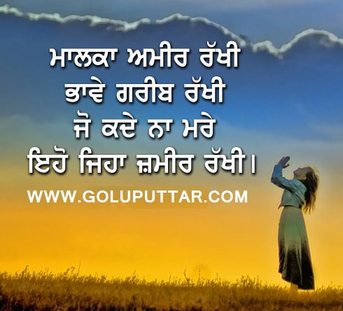 best punjabi quote and sayings about self respect goluputtar