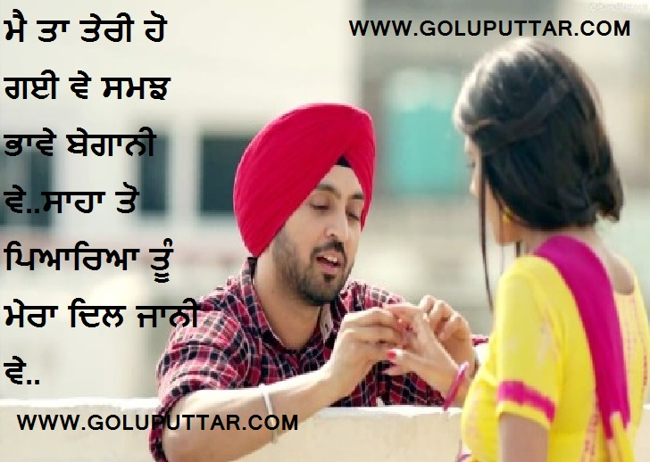 Cute Love Quotes For Her In Punjabi : nice love quotes in punjabi - Valentine Day