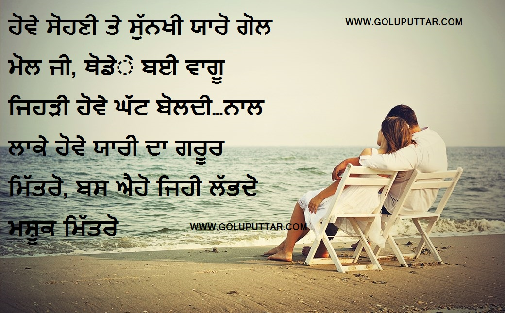 Funny Love Quotes Shayari : ... love love you awesome sad punjabi love sms quote and shayari funny