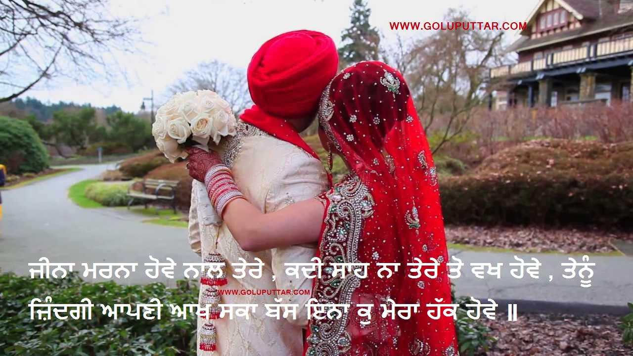 Cute punjabi love couple quote and shayari photos and ideas