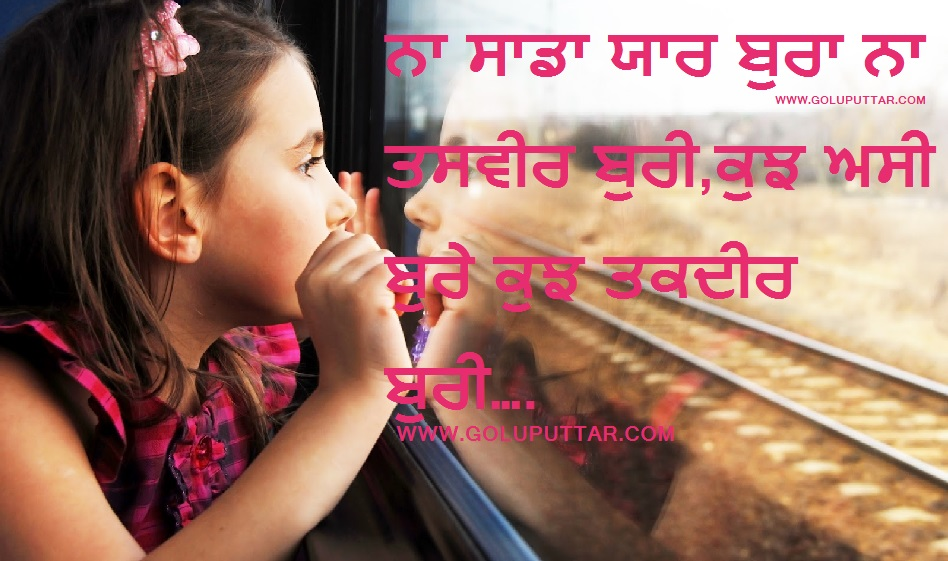 sad punjabi love Messages & Quotes - 654453332