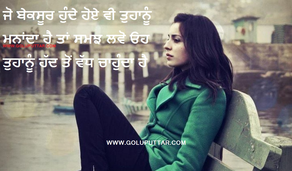 sad punjabi love Messages & Quotes - 655454343
