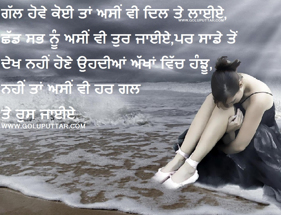 Sad Quotes About Love Punjabi : posts sad punjabi love quote shayari and messages love you forever sad ...