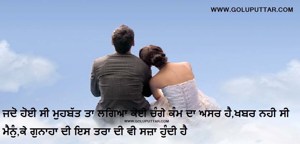 sad punjabi love Messages & Quotes - 6576463432