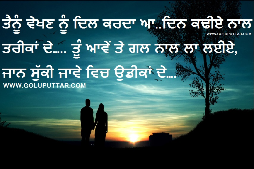 Sad Love Quotes In Punjabi Punjabi Love Sad Quot Gt Love Pictures to ...