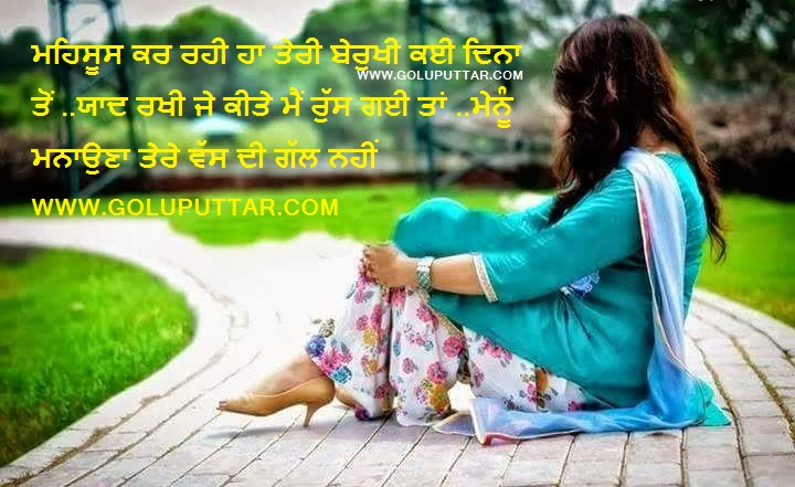 Sad Quotes About Love Punjabi : ... Cant Forget Him Broken Heart Sad Punjabi Love Status And Quotes