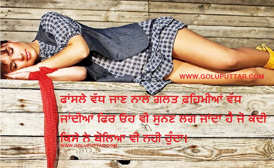 sad punjabi love Messages & Quotes - 6745645643