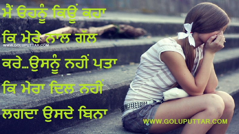 sad punjabi love Messages & Quotes - 675456454453