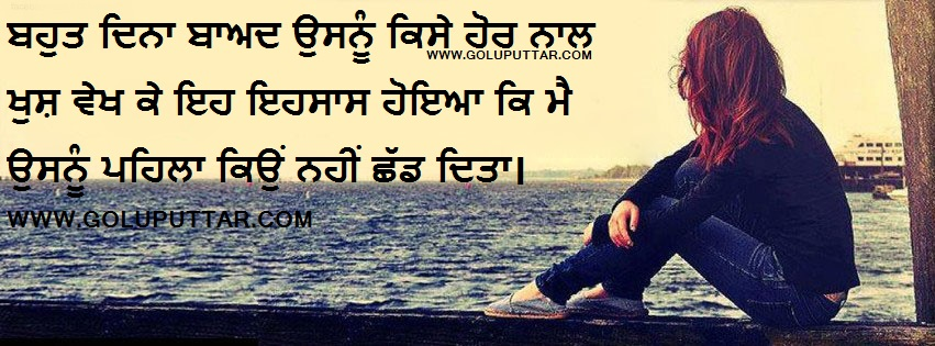 Sad Quotes About Love Punjabi : Love Hurts Sad Love Quote, Messages In Punjabi