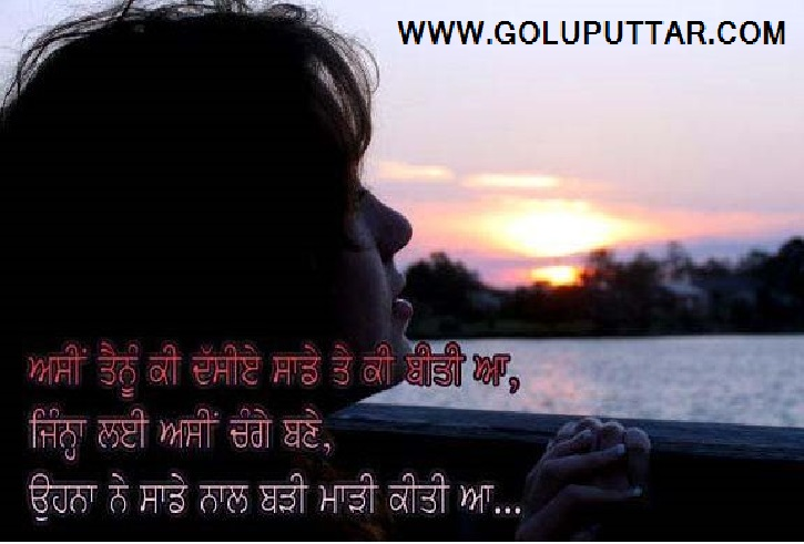 Sad Quotes About Love Punjabi : posts awesome 10 punjabi sad love quote shayari and broken heart love ...
