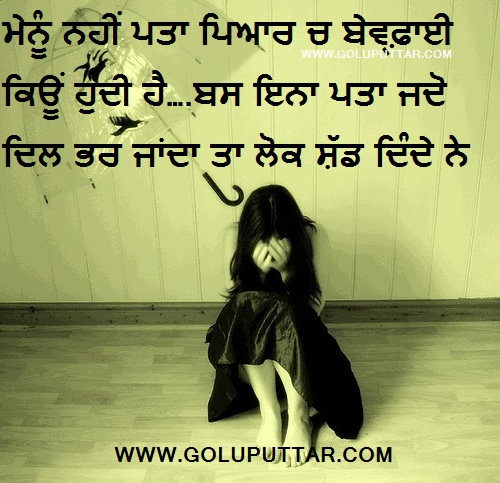 Sad Quotes About Love Punjabi : Sad Romantic Punjabi Love Messages, Quote And Shayari For Love Birds ...