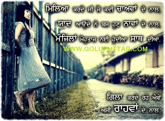 sad punjabi love Messages & Quotes - 765664568