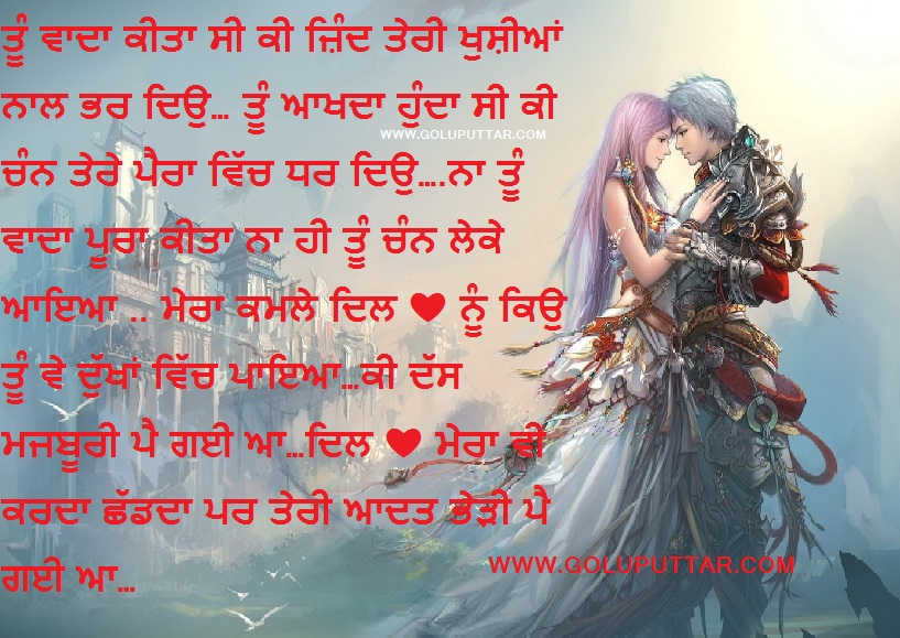 Broken Commitments – Sad Punjabi Quotes, Shayari For Couples ...