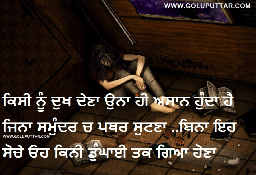 Punishment In Love Sad Punjabi Love Quote And Sayings Photos And