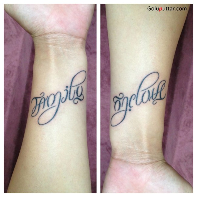 Amazing Ambigram Family Tattoo On Wrist
