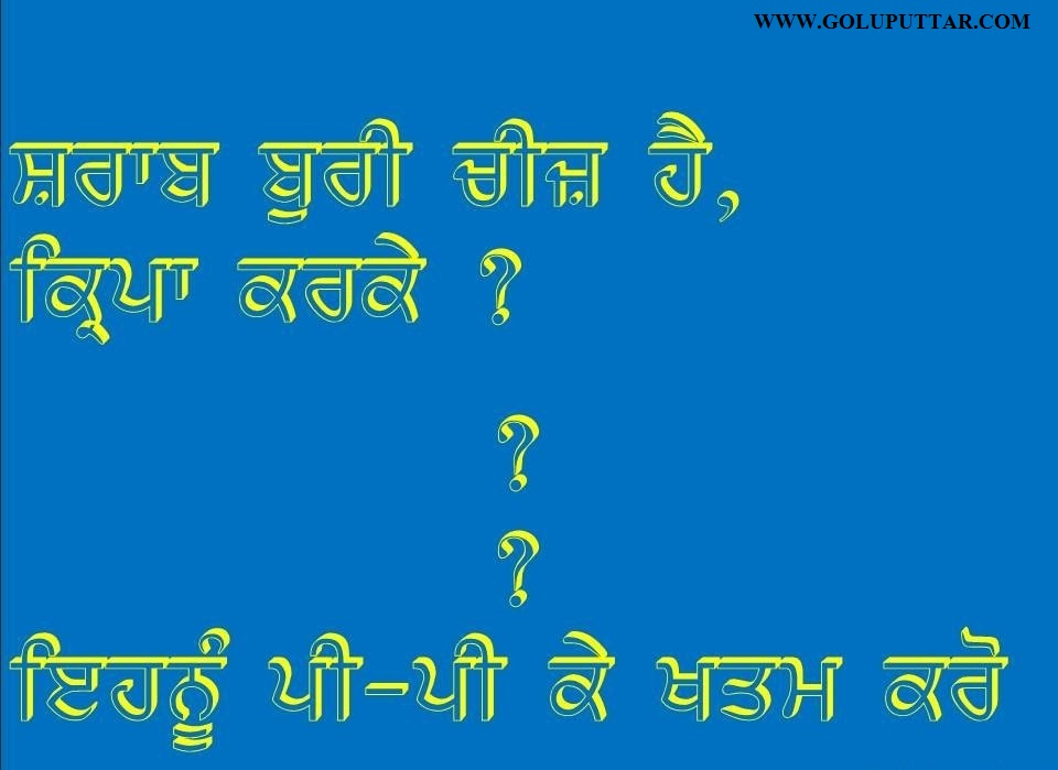 Funny PUNJABI jokes - 767657765 (2)