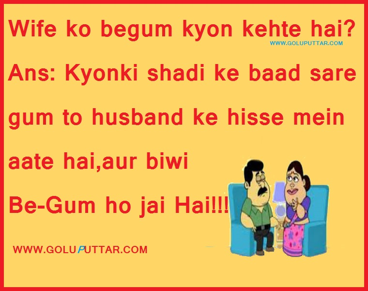 Marriage Is Not Like Electric Shock – Funny Hindi Marriage Jokes