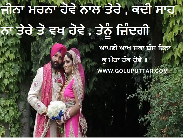 Best romantic punjabi love quote shayari and messages for couples