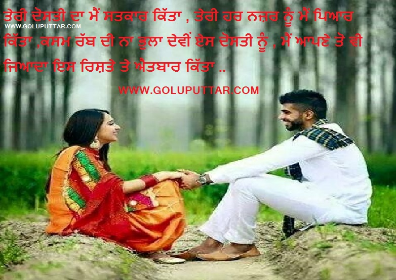Romantic Pics Shayari In Punjabi Mount Mercy University