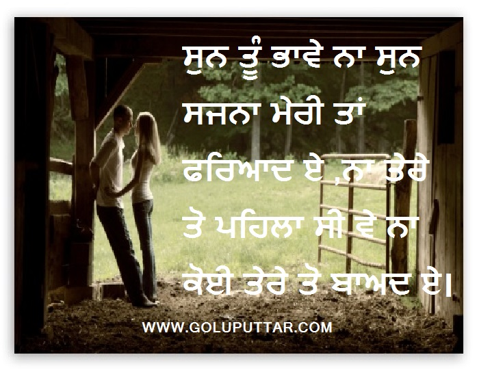 Romantic punjabi quotes and photo ideas page