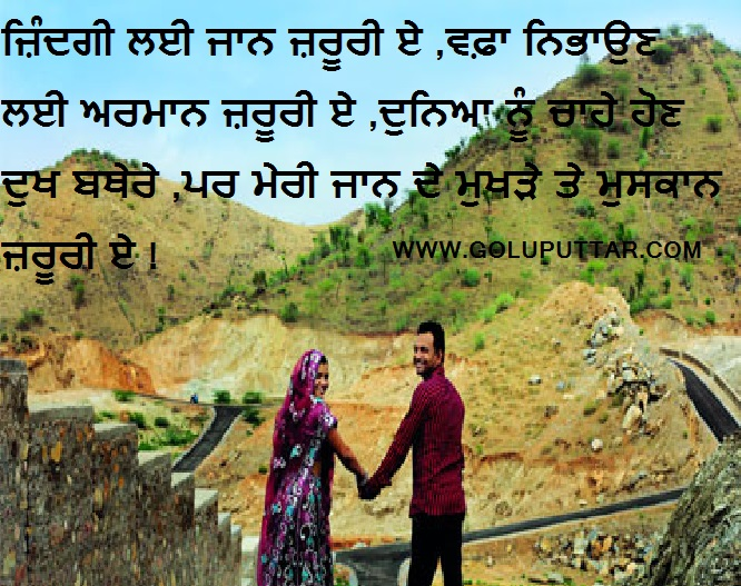 Punjabi romantic short love quote shayari for girlfriends