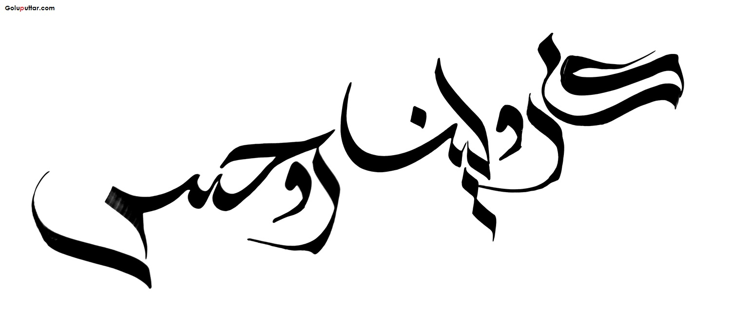 amazing arabic font tattoo stencil