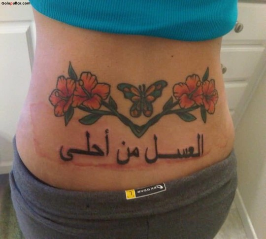 Arabic Lower Back Tattoo Design For Women