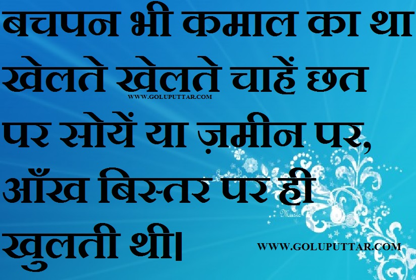 Best Hindi Quotes And Sayings Behavior Changes Goluputtar