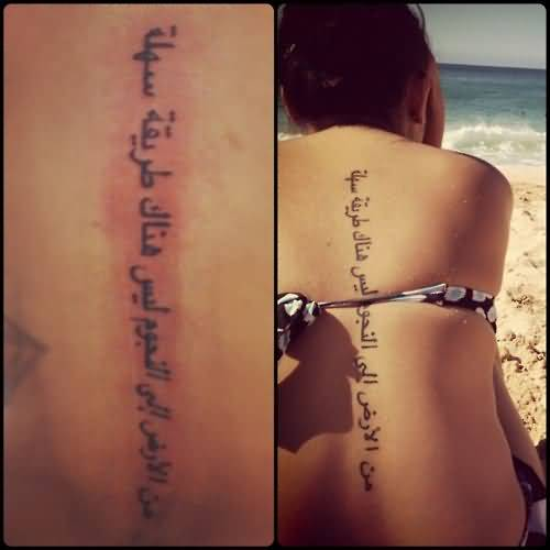 Arabic spine tattoos and photo ideas page 5 for Terris meaning