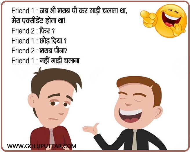 friends jokes - 8766 (1)