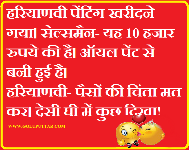 haryanvi jokes - 768687