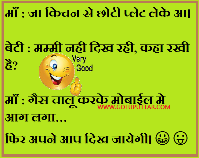 hindi girls jokes - 87685