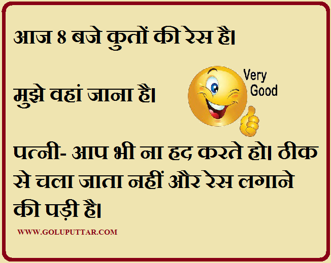 hindi husband wife jokes p-87686