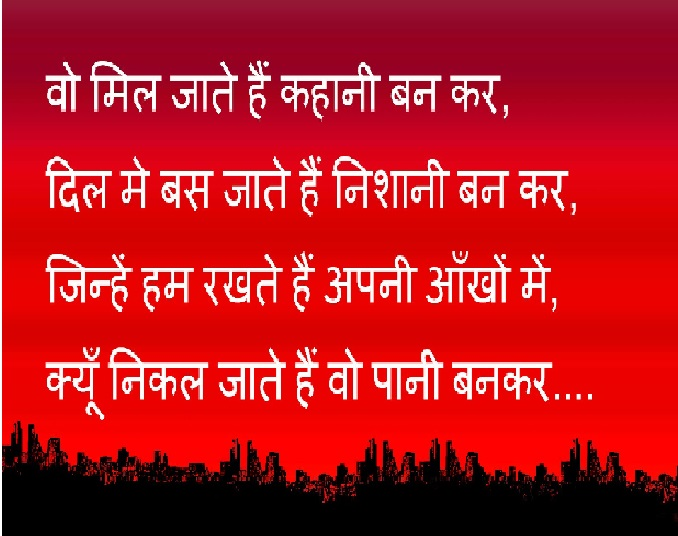 hindi quotes sayings pictures