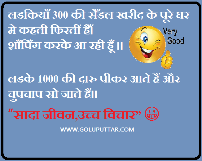 hindi jokes funny - 78687
