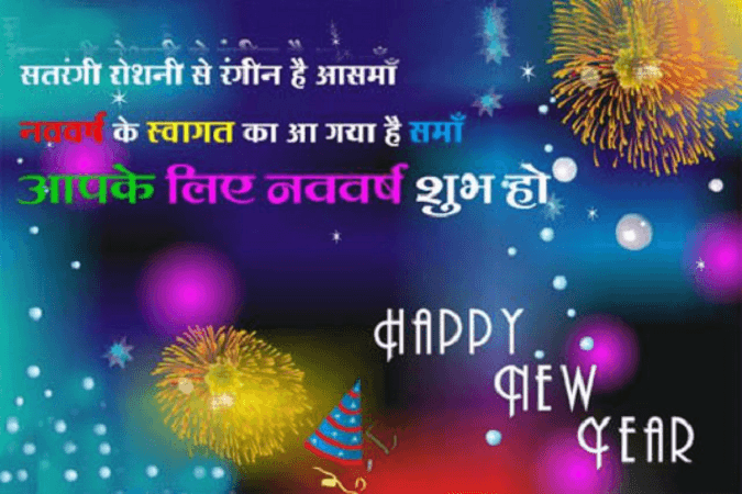 25  - Happy new year wishes and  messages