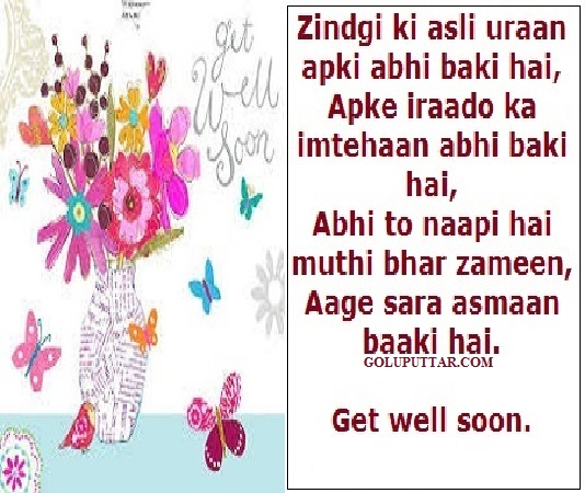 best get well soon quotes and sayings - 032