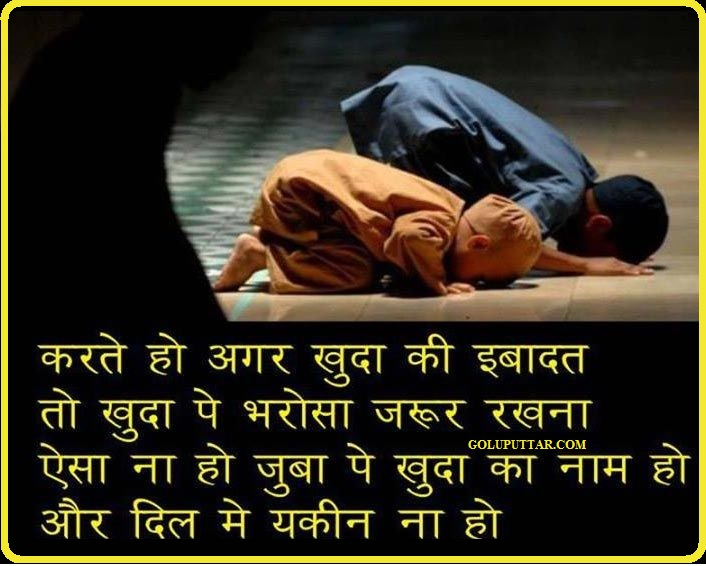 good-night-prayer-quotes-in-hindi-10